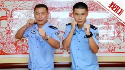 19岁学警儿子跟着警察爸爸去抓贼  40天抓了20多人