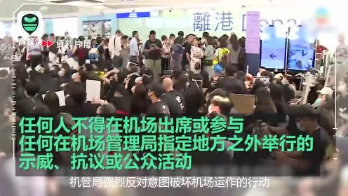 乱港者煽动再堵香港机场临时禁制令被延长直至法庭另有命令