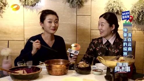 《潇湘身边事》之逛吃味蕾上的云南  湖南电影频道