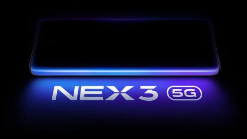 vivo NEX 3配置信息曝光,瀑布屏加后置三摄