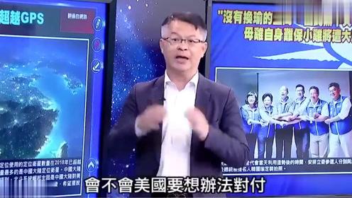 """画风突变!台湾榨菜哥""""吹捧""""北斗卫星系统:比GPS好用"""