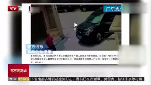 广东惠州:1岁幼童遭碾压身亡 司机全责