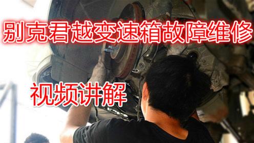 君越变速箱加速顿挫减档顿挫,加速无力变速箱故障维修案例