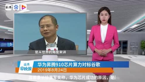 2019年08月24日,晚安湃AI播报