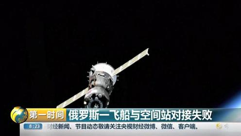 设备发生故障 搭载机器人的俄飞船对接空间站失败 明天将二次对接