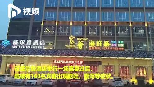 广西梧州163人喜宴后呕吐腹泻!均无生命危险,疑似白切鸡惹祸