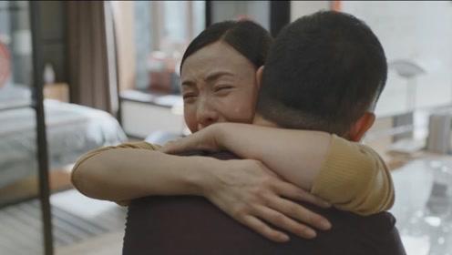 《小欢喜》乔卫东这一抱,宋倩的眼泪顿时忍不住了:恨死你了!