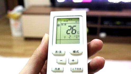 空调开一晚上26度,大概需要多少度电?其实很多人都想错了!