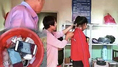 中学出校规:学生带手机查出扔水桶,发辫超21cm现场剪