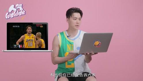 体育up主李易峰的篮球讲座来啦 NBA解说马上就安排上!