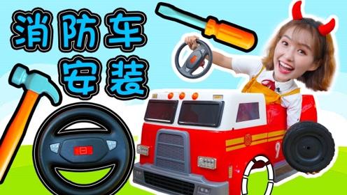 汪汪队立大功毛毛消防车坏了!快来组装超豪华儿童消防车吧!