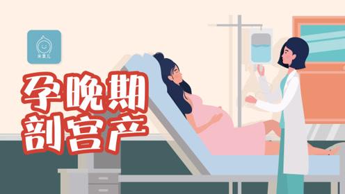 孕晚期不得不剖宫产的情况,孕妈妈小心中招