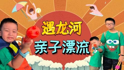 山水阳朔遇龙河vlog,兄弟俩打起了水战,谁是最后的赢家?
