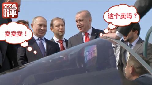 """特朗普施展3条""""毒计"""" 终于把盟友埃尔多安推向了普京一边"""
