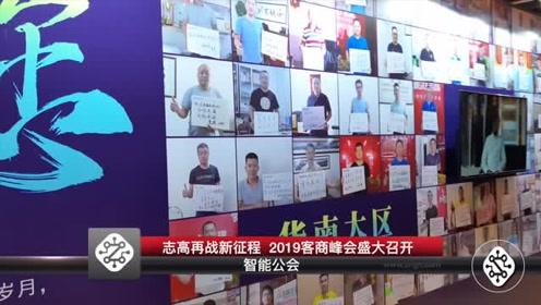 志高再战新征程  2019客商峰会盛大召开