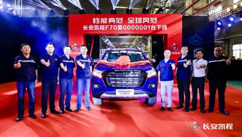 长安凯程F70首台量产车下线 或将10月全球上市