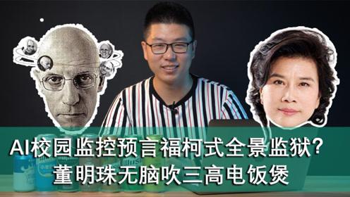 E周报:AI监控预言福柯式全景监狱?董明珠无脑吹三高电饭煲