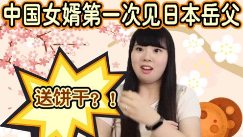 【杏彩in中国】中国女婿初次见日本岳父送饼干!中日送礼大差异