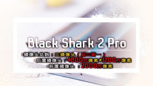 同搭载骁龙855+,黑鲨2Pro性能上能否持平华硕ROG2?