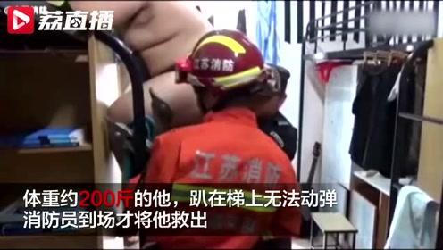 200斤的男生被床梯卡住腿,消防到场才救出他 床:我太难了!