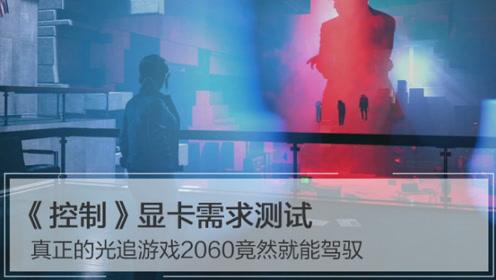 《控制》显卡需求测试:真正的光追游戏2060竟然就能驾驭