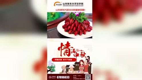 【情满中秋·为爱下厨】~刘帅