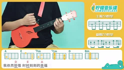 5分钟快速教学系列「依然爱你-王力宏」中国好声音!