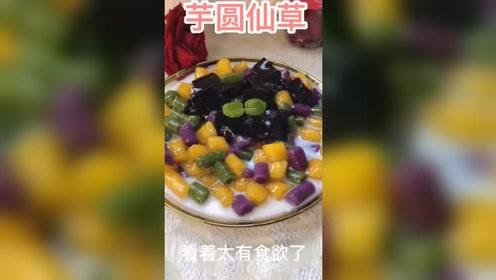 芋圆烧仙草美食小吃,台湾超高人气的甜品,请问你吃过吗