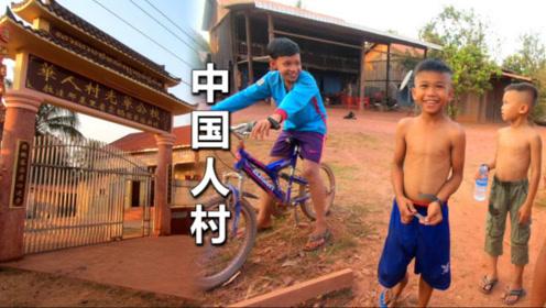 柬埔寨深山里的中国村,说话用汉语,写字坚持用汉字 - 副本
