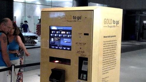 迪拜到底多有钱?连ATM机都可以取出金条,这也太任性了!