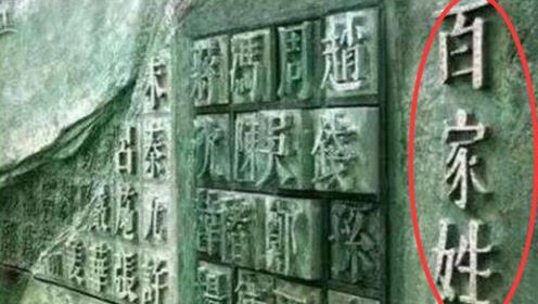 """中国最""""神秘""""的姓氏,即非单姓也非复姓,国内""""仅此一家""""!"""