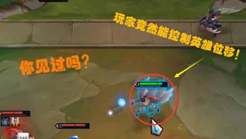 LOL云顶之弈:你见过云顶之弈控制英雄走位的吗?很诡异的一幕