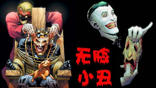 最致命的无脸小丑,蝙蝠侠惨被活剥脸皮