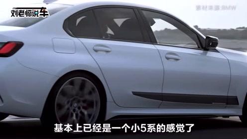 """宝马新3系车大十八变,""""运动""""诚可贵,""""豪华""""价更高?"""