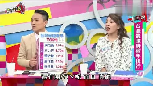 台湾最赚钱的歌手排行,其中一位在大陆唱歌1000万起,太惊人了