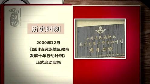 四川印记(39)《四川省民族地区教育发展十年行动计划》启动