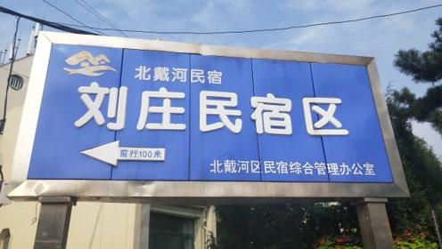 北戴河最大的民宿区:刘庄住宿聚集地,环境怎么样?