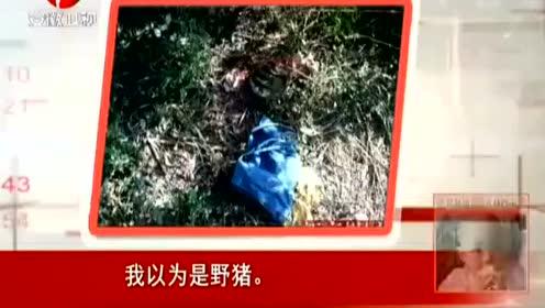 犯罪嫌疑人肖卫东:我以为是野猪