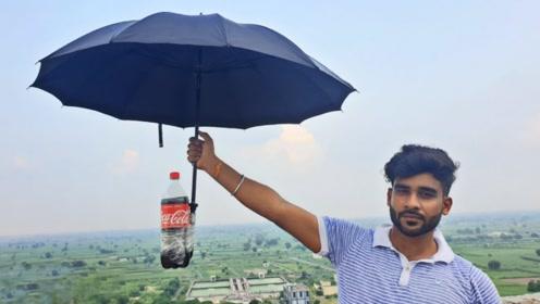 把可乐绑在雨伞上从高空扔下,结果有点意外!