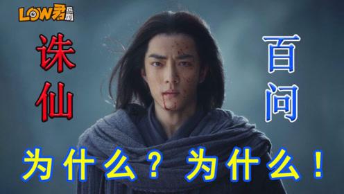 百问《诛仙》:除了片名和人名和诛仙有一毛钱关系吗?