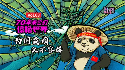 """""""外交高手""""大熊猫:为国卖萌,应该的"""