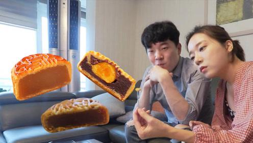 韩国人第一次吃月饼,惊叹蛋黄是咸的!
