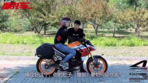 摩托车杂志《培你安驾》基础篇第一集:驾驶姿态