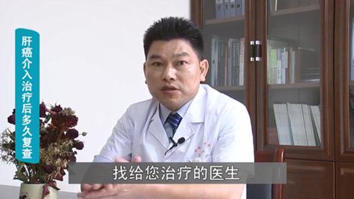 肝癌介入治疗后多久复查