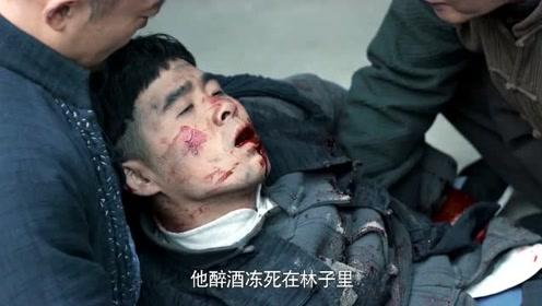 《老酒馆》亮子被日本人砍死,几个兄弟哭到心痛,雷子最伤心!