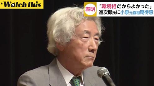 日本前首相小泉讲话鼓励其子进次郎:环境大臣要去推进日本弃核