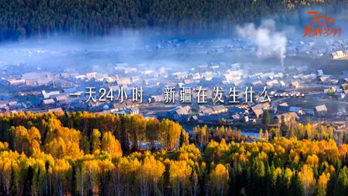 新疆24小时