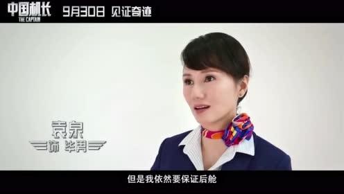 """《中国机长》发布特辑,""""中国民航英雄机组""""原型人物现身"""
