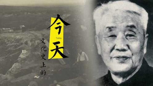 """文化史上的今天:他发现了""""北京人"""""""