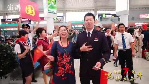 中国铁路昆明局MV:我和我的祖国